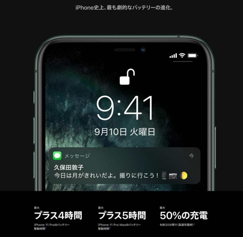 バッテリー駆動時間を大幅に向上したiPhone 11 Pro