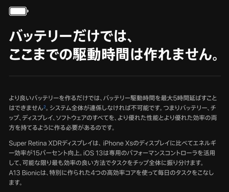 iPhone 11 Proのバッテリー駆動時間はディスプレイとプロセッサのセットで実現