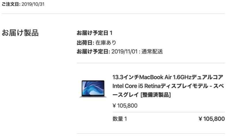 整備済み品MacBook Airの購入明細