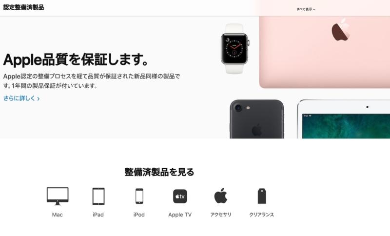 Appleの整備済み品