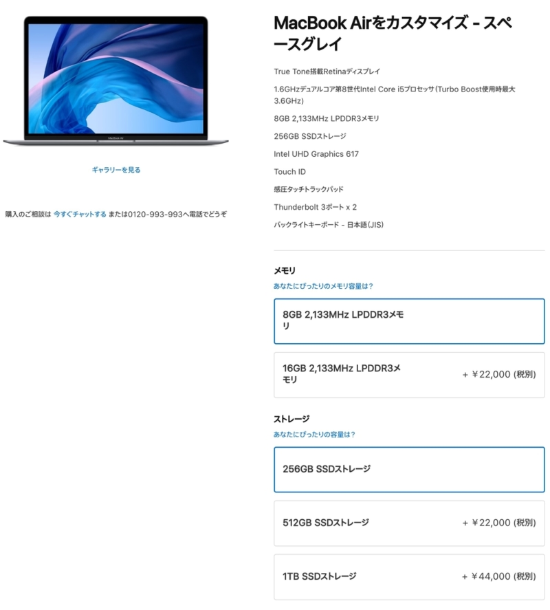 MacBook Airのカスタマイズ項目