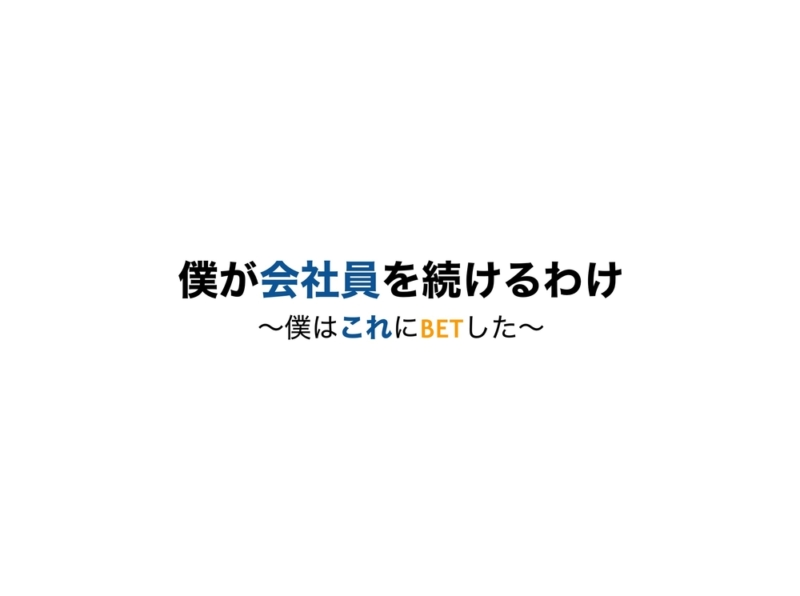 第30回岡山ブログカレッジレポート