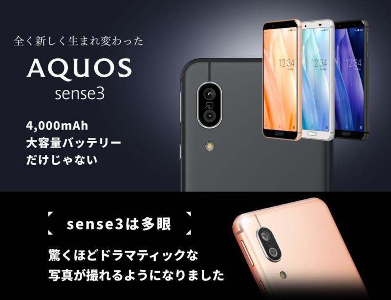 AQUOS sense3はカメラが進化