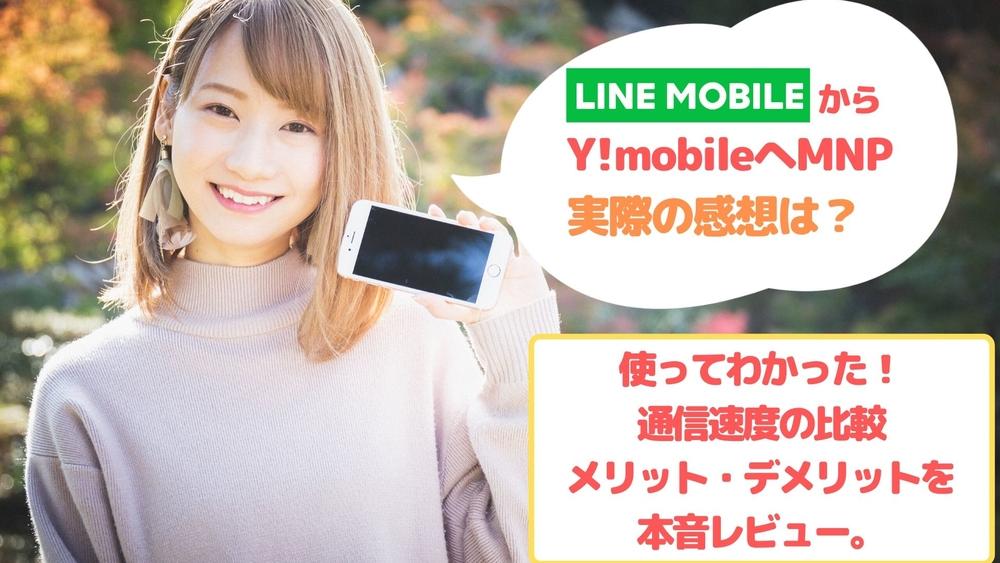 LINEモバイルからY!mobileへ ゆりちぇるアイキャッチ