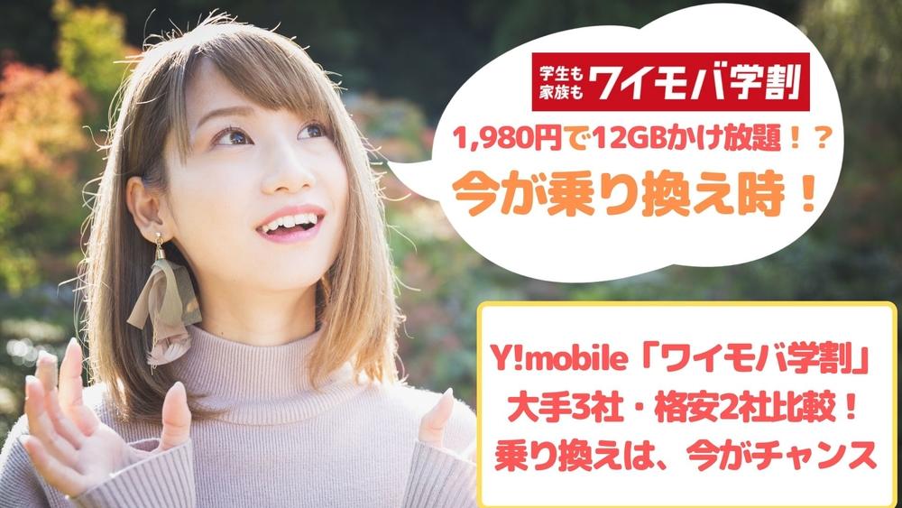 Y!mobileワイモバ学割2019-2020 ゆりちぇるアイキャッチ
