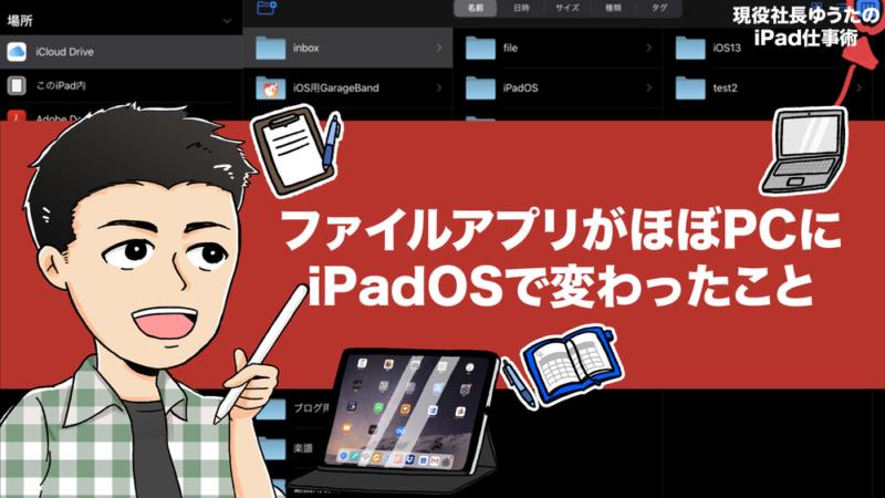 iPadOSのファイルアプリはもはやパソコンと同等の機能だ
