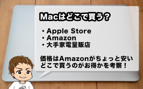 Macを買うならどこがお得なのかを考察