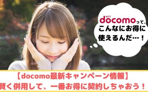 docomo最新キャンペーン ゆりちぇるアイキャッチ