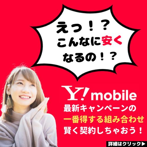 Y!mobileゆりちぇるバナー