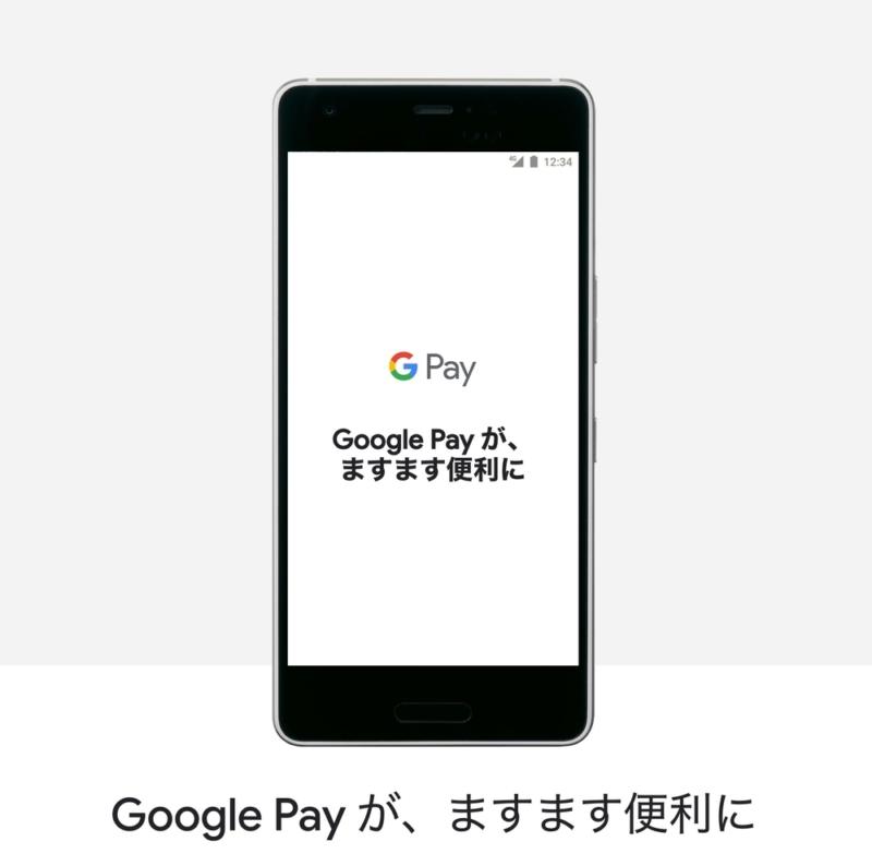 Google Payに対応している