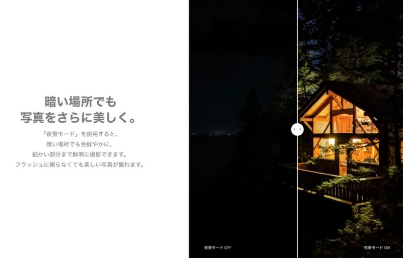 Pixel夜景モード