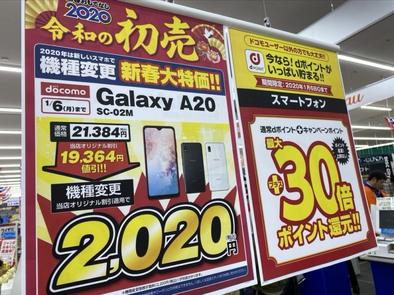 Galaxy A20 SC-02Mは0円スマホになるために生まれたスマホ