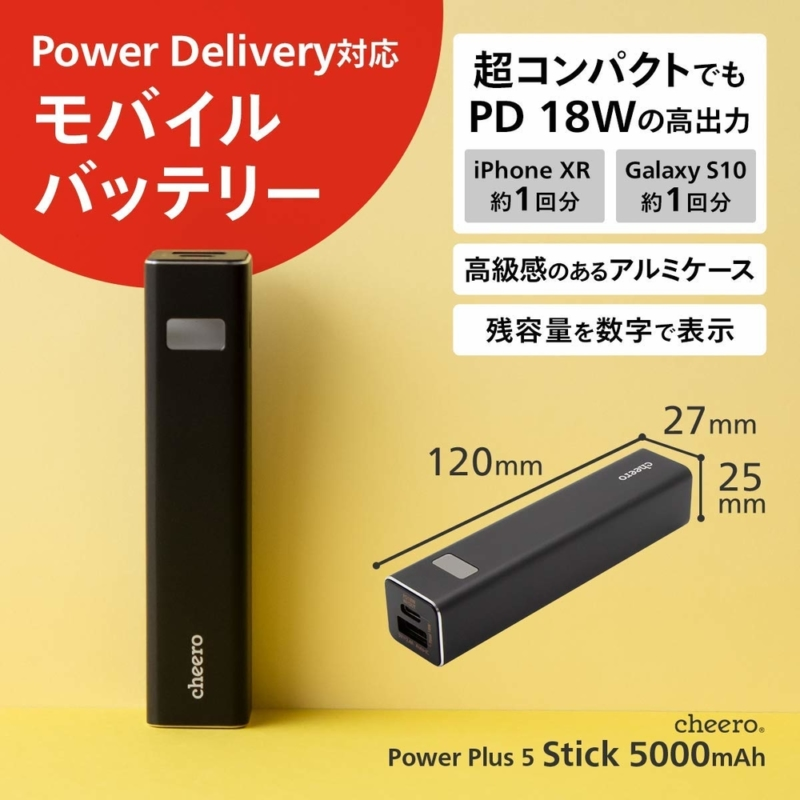 cheero Power Plus 5 Stick 5000mAh(CHE-108)の概要