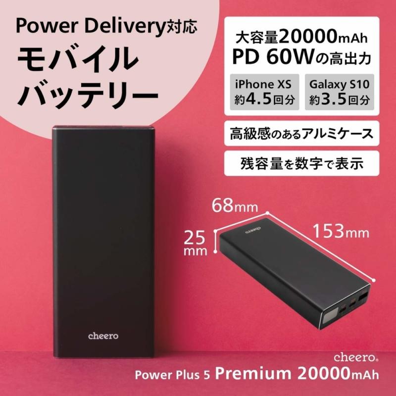 cheero Power Plus 5 Premium 20000mAh with Power Delivery 60W(CHE-109)の概要