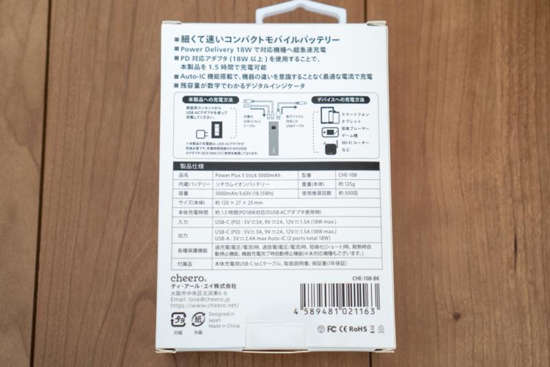 cheero Power Plus 5 Stick 5000mAh(CHE-108)のパッケージ裏面