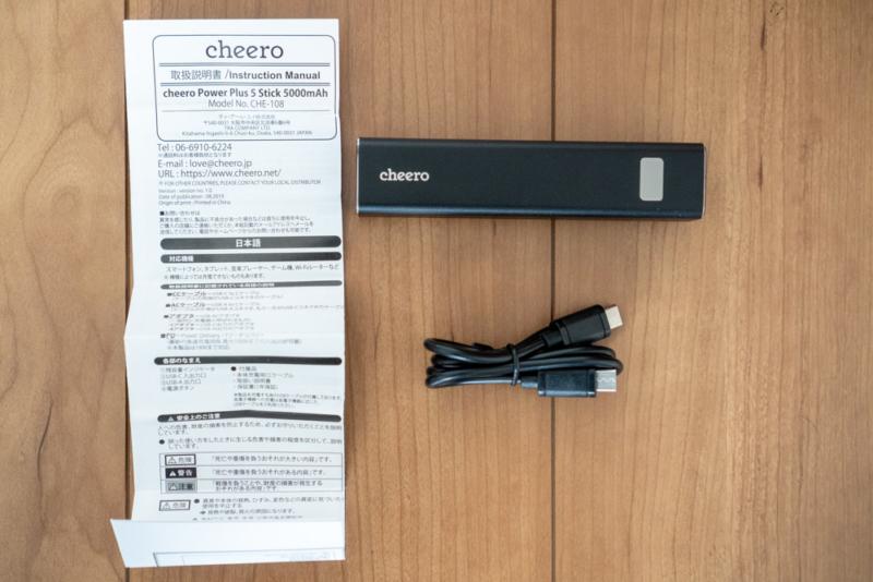 cheero Power Plus 5 Stick 5000mAh(CHE-108)の同梱品