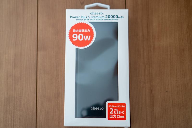 cheero Power Plus 5 Premium 20000mAh with Power Delivery 60W(CHE-109)のパッケージ