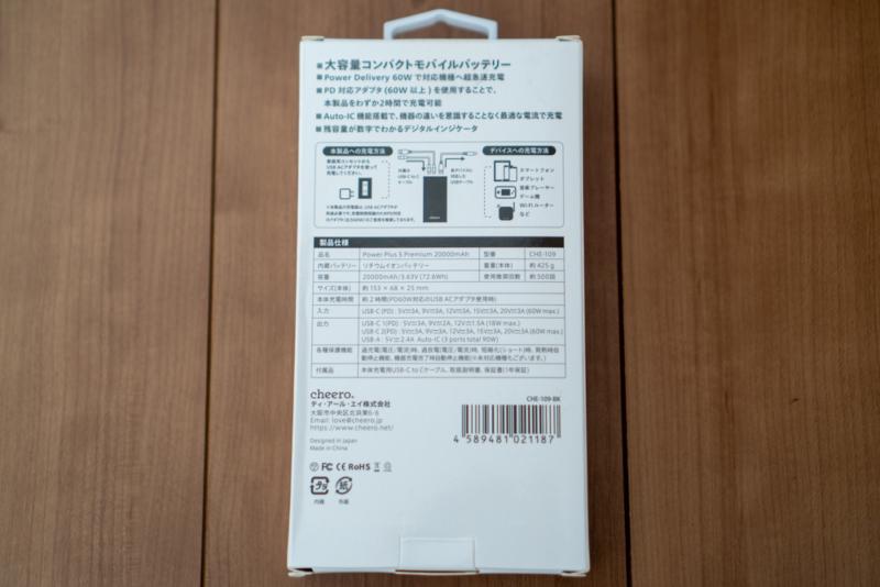 cheero Power Plus 5 Premium 20000mAh with Power Delivery 60W(CHE-109)のパッケージ裏面