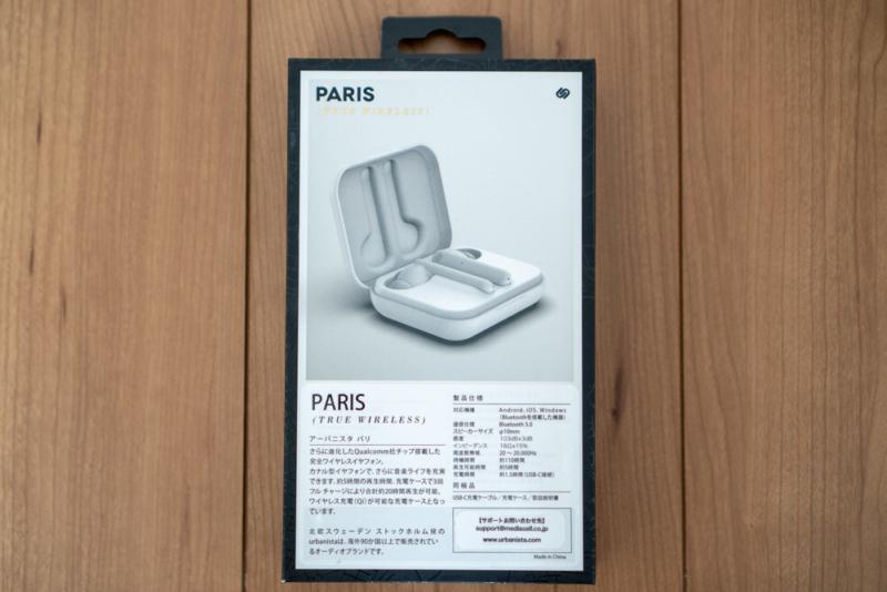 urbnaista PARIS True Wirelessのパッケージ裏面
