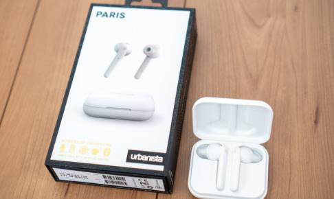 完全ワイヤレスイヤホン「urbnaista PARIS True Wireless」レビュー