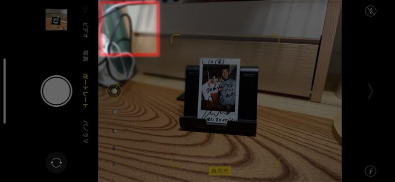 iPhone 11 のポートレートモード広角カメラ