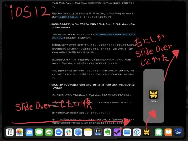 iOS12では右にしかSlide Over出来なかった