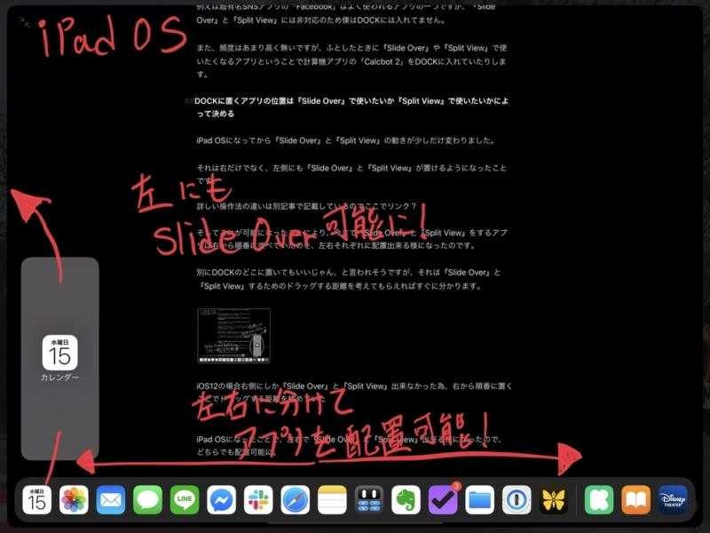 iPad OSでは左右問わずSlide Over可能に