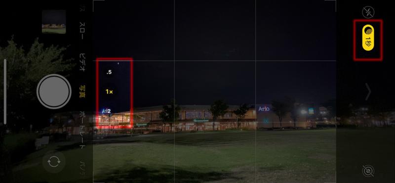 広角カメラでは「ナイトモード」が動作する
