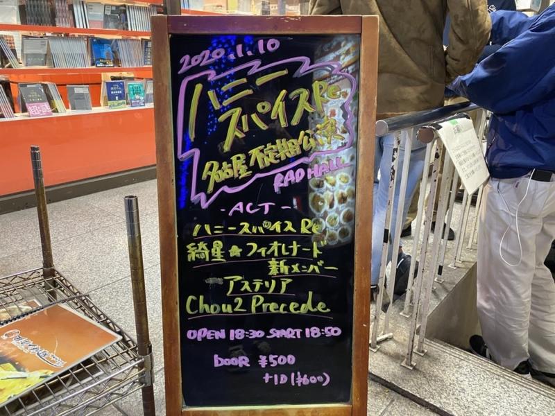 ハニースパイスRe.名古屋不定期公演