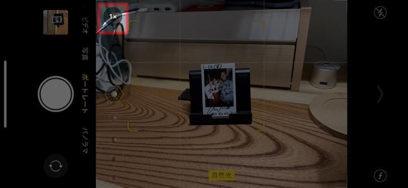 iPhone 11 Proのポートレートモード広角カメラ