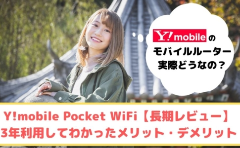 Y!mobile モバイルルーターゆりちぇるアイキャッチ