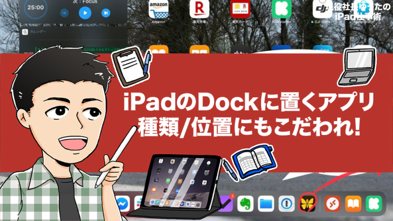 iPadOSのDockに置くアプリを選ぶ方法
