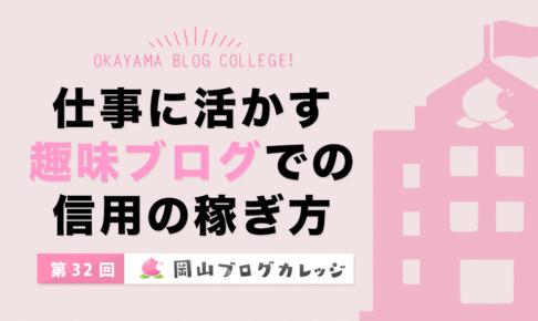第32回岡山ブログカレッジ