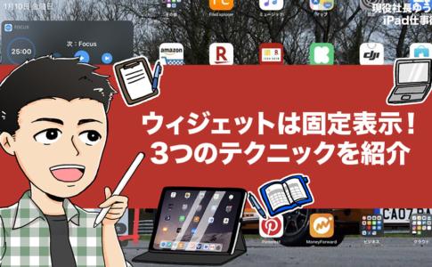 iPadOS「ウィジェット」は固定表示すると便利。仕事で活用するためのテクニック3選