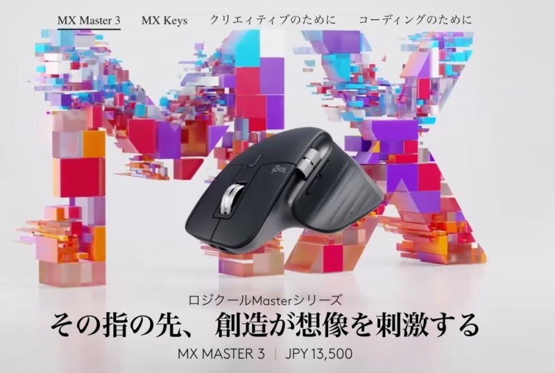 Logicool「MX Master 3(MX2200sGR)」