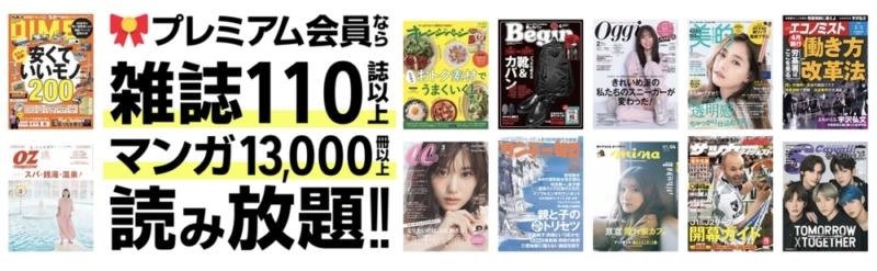 Yahoo!プレミアム 雑誌漫画読み放題