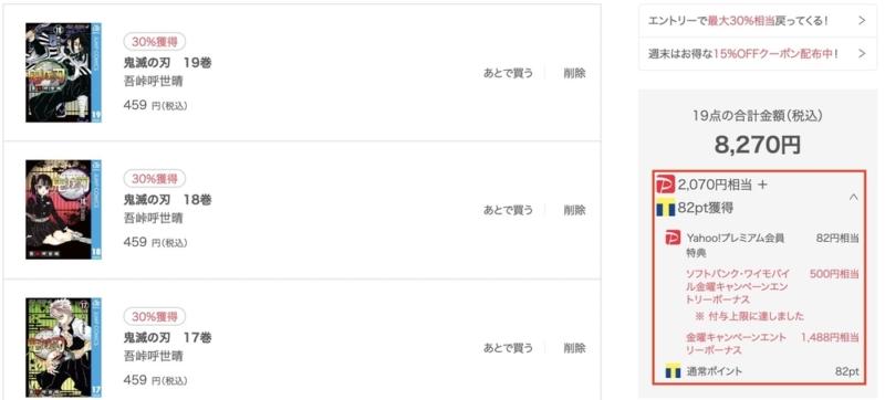 ebookjapan 金曜日30%還元