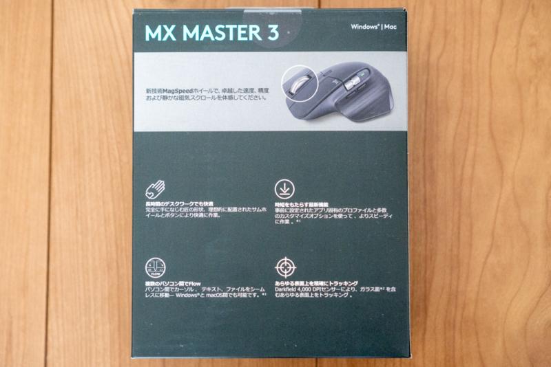Logicoolマウス「MX Master 3(MX2200sGR)」パッケージ裏面