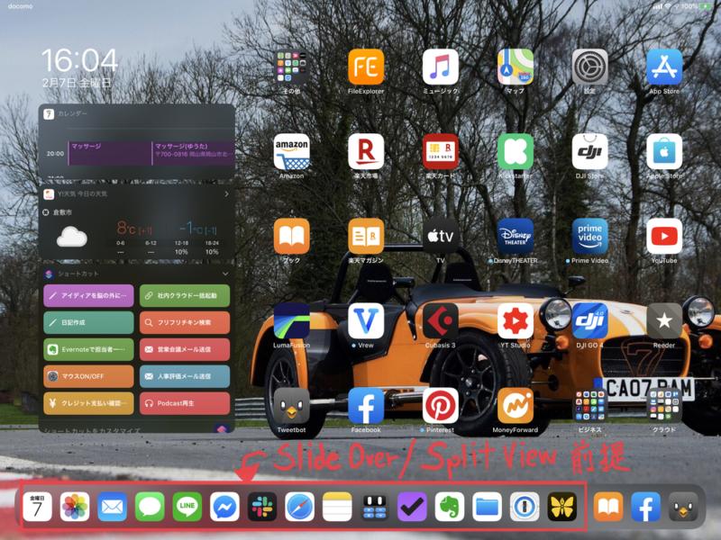 Dockに置くアプリはSlide Over/Split View前提