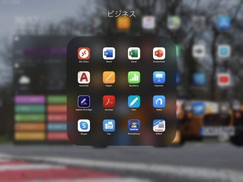 仕事で使うアプリ