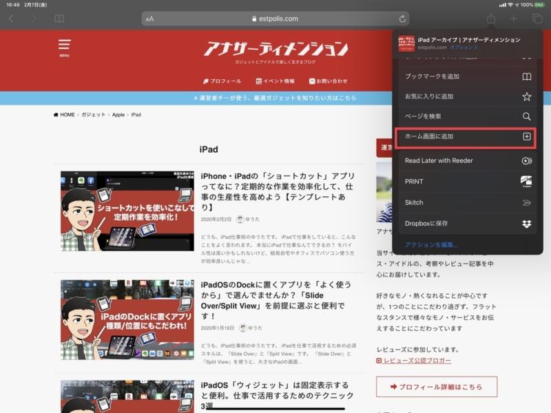 Webサイトをホーム画面に登録する方法