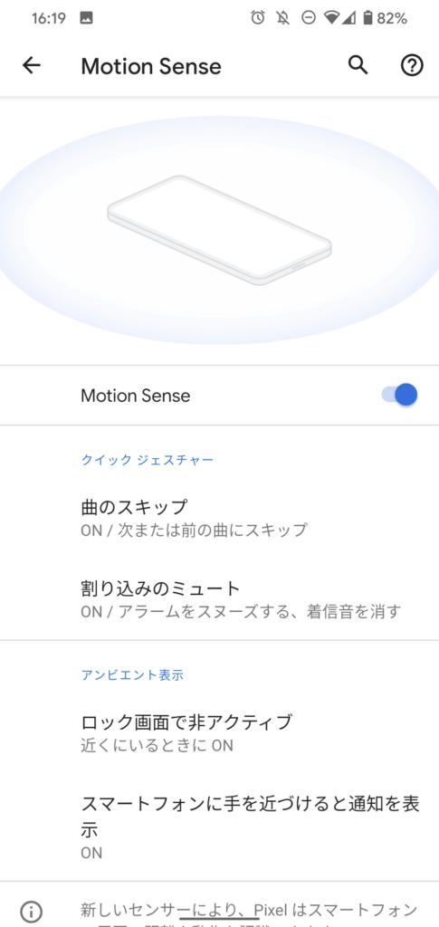 Motion Sense設定内容