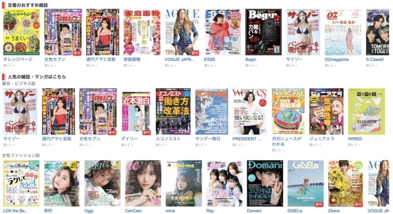 Yahoo!プレミアムで読み放題の雑誌