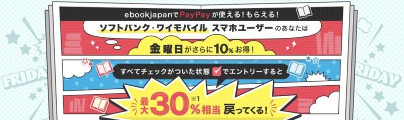 Yahoo!プレミアム特典ebookjapan30%還元
