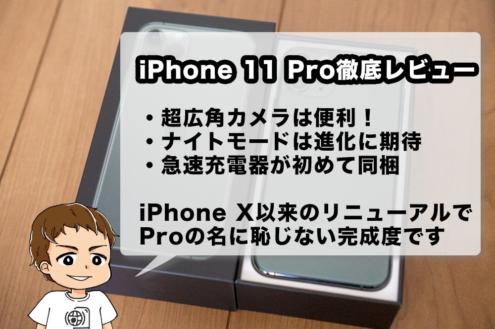 iPhone 11 Pro長期利用レビュー