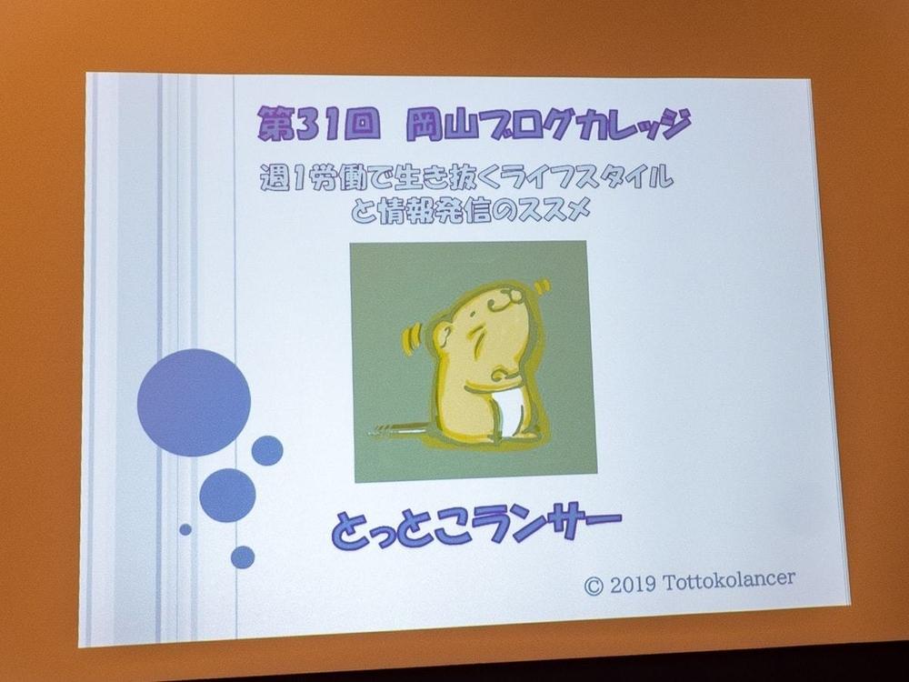 第31回岡山ブログカレッジレポート