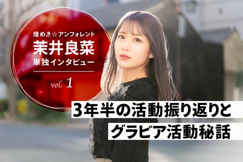 煌めき☆アンフォレント茉井良菜インタビューVol.1