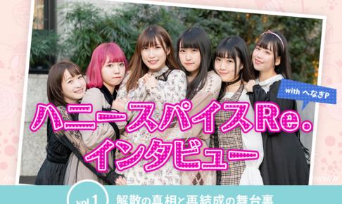 ハニースパイスRe. with へなぎPインタビュー Vol.1