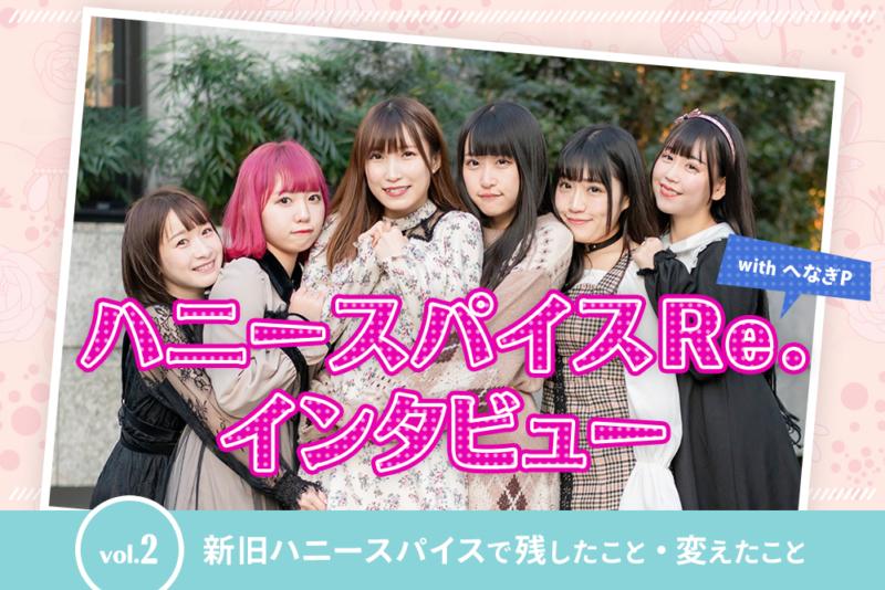ハニースパイスRe. with へなぎPインタビュー Vol.2