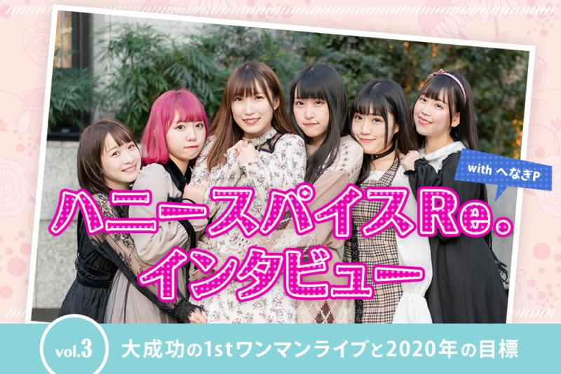 ハニースパイスRe. with へなぎPインタビュー Vol.3